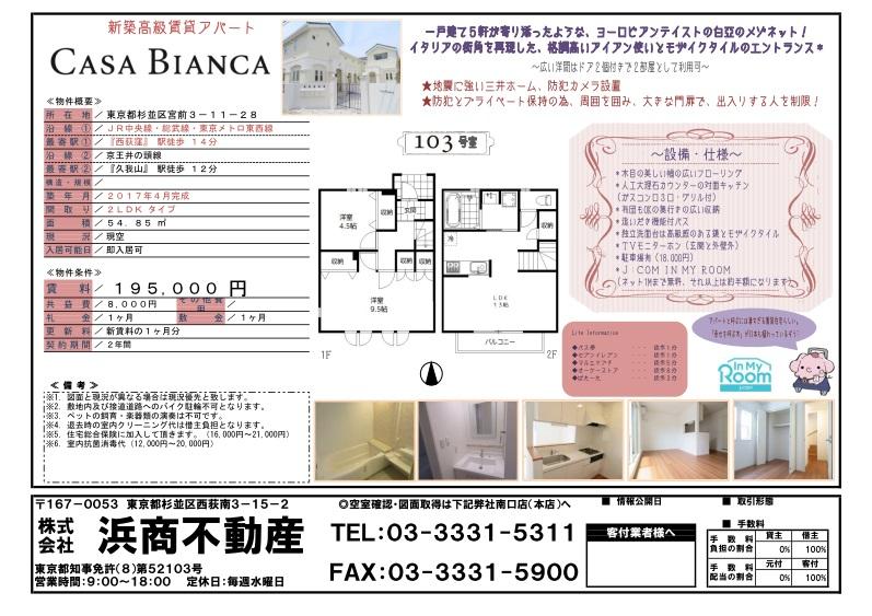 Casa Bianca103