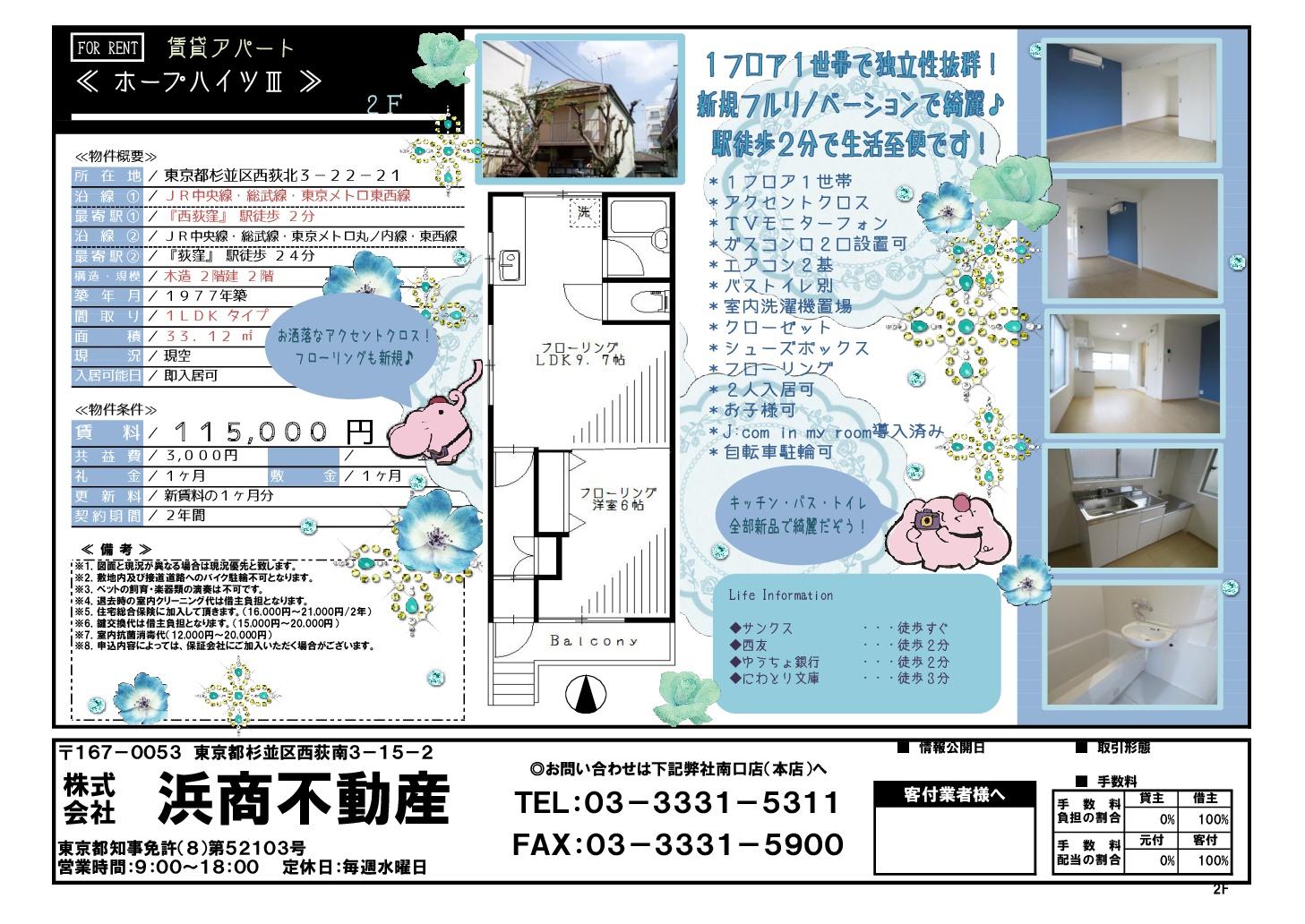 【図面】ホープハイツⅢ2F【20171120】-001 (1)