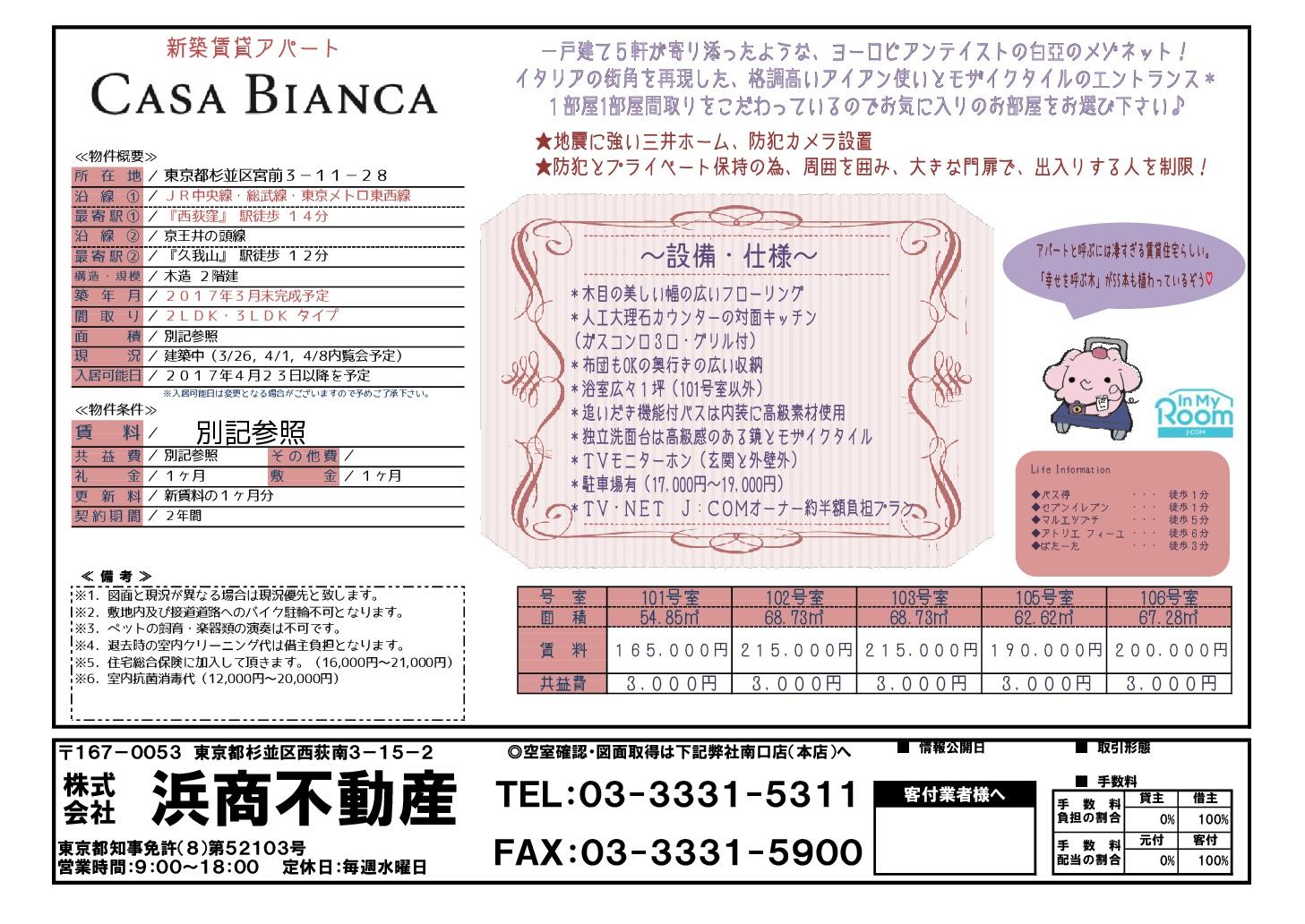CASA-BIANCA-001