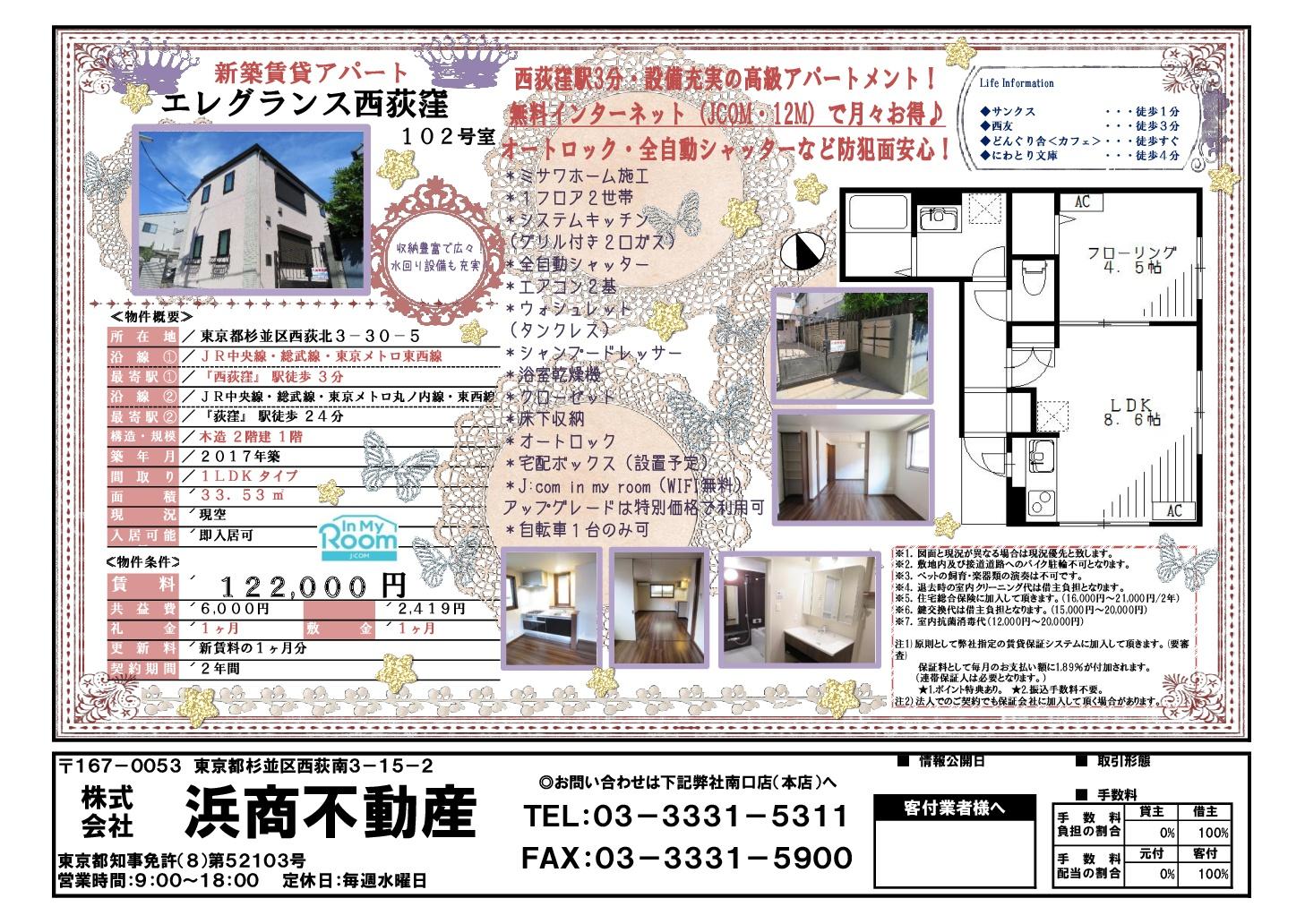 【新図面】エレグランス西荻窪102-001