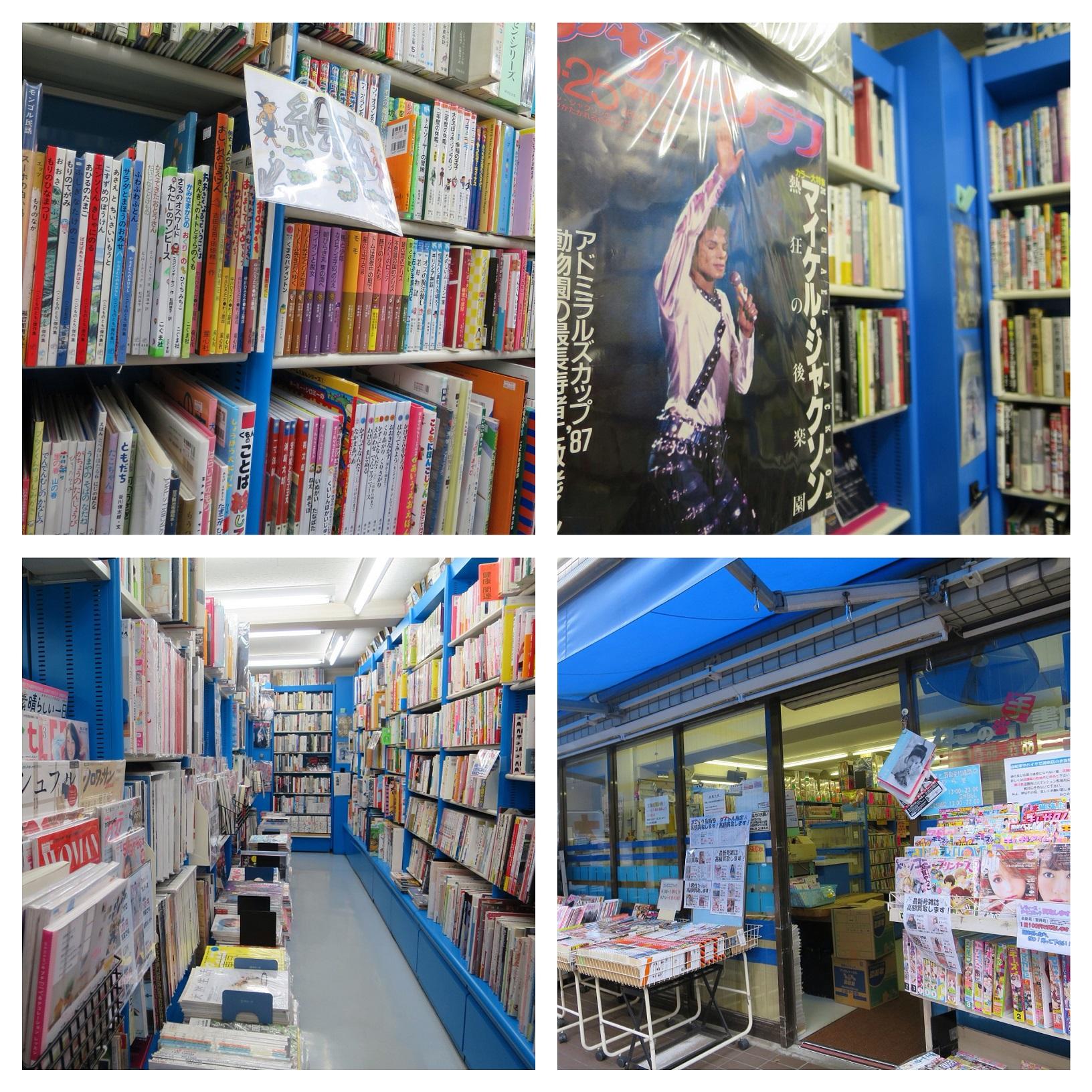 古本屋,都内,東京,古本屋街,古書店街,おしゃれ,個性的,画像